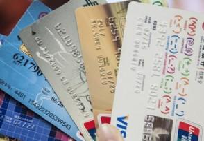 为什么信用卡老是申请不过或许是这些原因导致