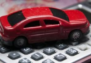 10万的车车损险多少钱有必要购买吗?