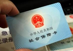 深圳社保卡里的钱怎么用 越早知道越好