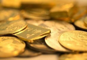 现货黄金手续费多少 投资风险大不大?