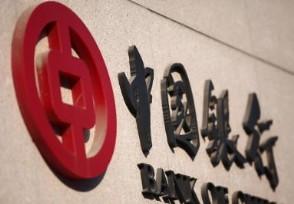 中国银行活期利息是多少 存一万收益怎样