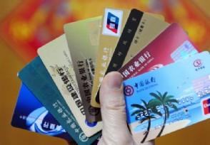 信用卡解冻需要什么条件这些信息要知道