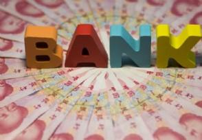 银行什么情况下会破产倒闭看完你就知道了