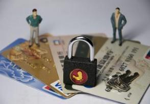 信用卡被封卡会影响个人征信吗会有哪些影响