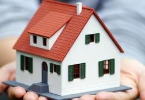 买房贷款年限是多久来看看最新规定