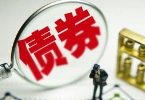 债券基金有风险吗投资理财需谨慎!