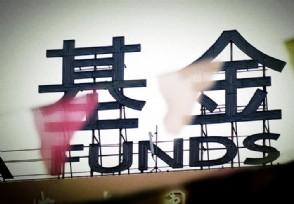 公募基金又称为什么基金怎么购买?