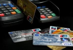 信用卡临时额度有效期多久大概在这时间内