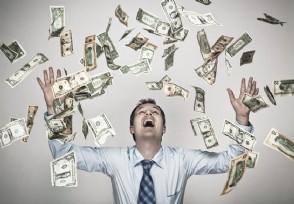 普通人该如何理财才能成为富人你只需要这样做