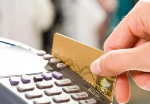 信用卡退款成功但钱没到账可能是这两个原因