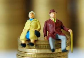养老保险可以补交吗退休后每月能拿多少钱
