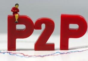 P2P公司倒闭的原因是什么 竟是因为这两点