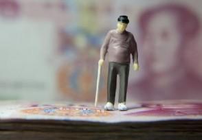 老人退休金迟迟不到账发现被死亡 工作人员这样回应