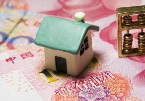 买房如何拿到房贷利率优惠折扣你需要符合这些条件