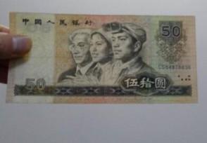 80版50元人民币价格具有很高的市场价值吗?