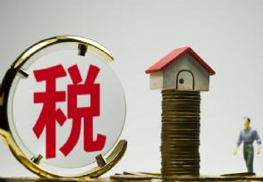 房产契税如何征收具体怎么计算?