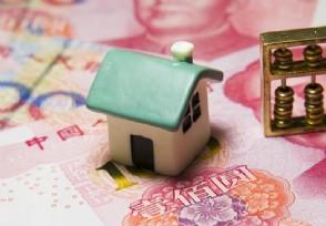2021年全款房抵押贷款利率是多少基本在这个区间