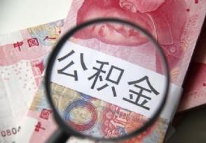如何提取公积金账户的钱符合这些条件可提交申请