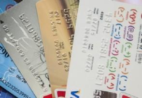 怎样查信用卡被拒原因通常有以下几个!