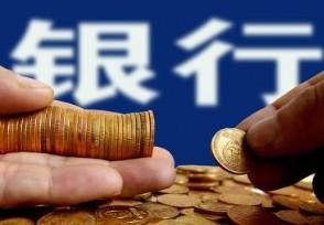 6月21日降息后哪家银行利息最高农商行备受关注