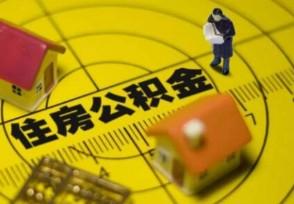 公积金贷款需要还清借呗吗对审核会有影响吗?