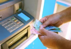 ATM跨行取现手续费每笔不超过3.5元有哪些细则