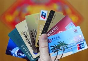 怎样注销信用卡才算彻底最好销毁卡片