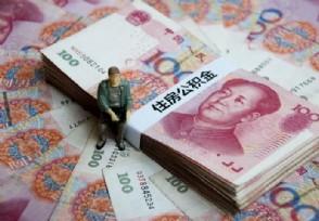 还房贷时公积金断了怎么办 贷款合同会被终止吗?