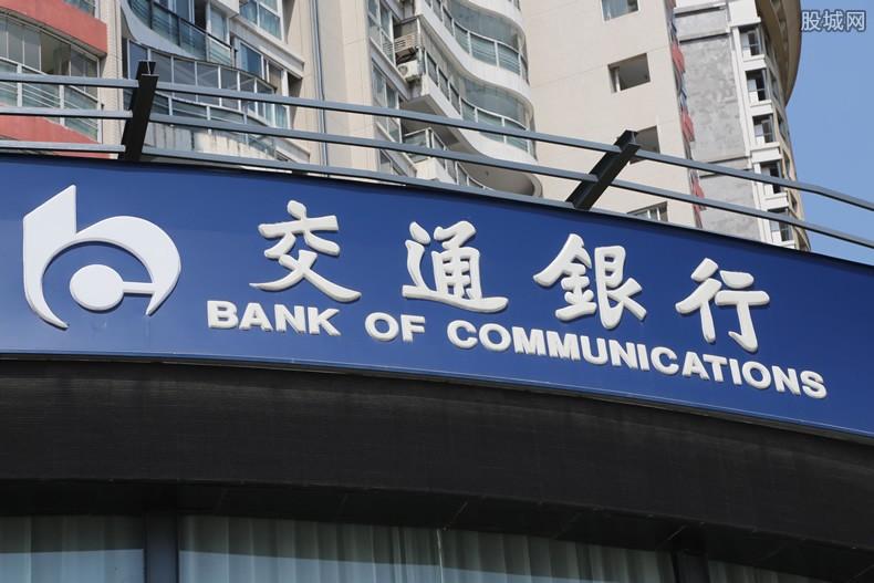 交通银行分期提前还款怎么操作 教程在这里