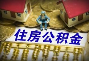 公积金取出来了还能贷款买房吗来看看最新规定