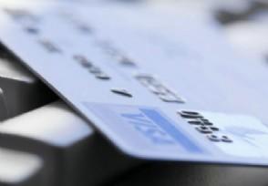 银行卡一直不用有没有什么影响来看银行最新规定