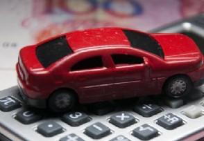 车险被拒赔会影响保费吗具体是什么原因导致的?