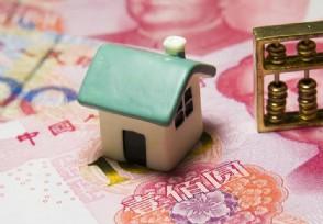 认购了房子不想要了能退么具体分为两种情况