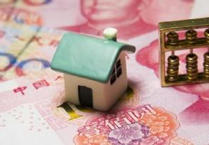 个人首套房房贷利率打折吗有什么优惠?