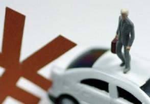 车贷最多可以延期几天有没有宽限期?