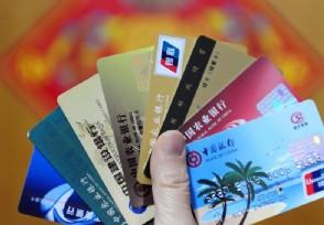 信用卡被风控会不会自己解除会有怎样的后果