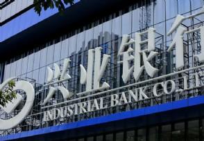 2021年兴业银行存款利率是多少 有几种算法?
