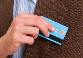 信用卡面签后还要审核吗 会被拒发卡吗