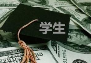 助学贷款什么时候还本金来看相关规定就知道了
