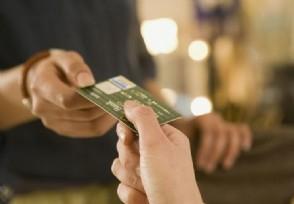 信用卡面签不去有什么影响可能会导致办卡失败