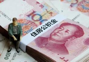 公积金贷款能提前还款吗但要满足这个条件!