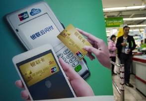 银行卡闪付关闭利弊这个功能有什么用?