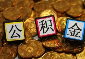 北京公积金提取一定要本人去吗需要提供哪些资料?