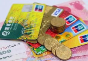 信用卡取现不了是什么原因可能是以下几个问题