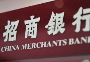 招商银行消费贷款怎么贷 具体的办理流程参考下
