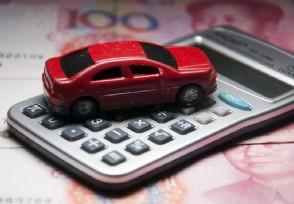 贷款买车利率最新政策2021来了 有没有优惠?