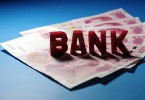 银行分类有哪些 国有四大银行是哪几个?