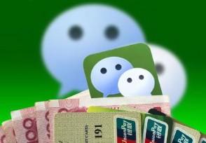 微信商家收款二维码提现要钱吗 手续费是多少