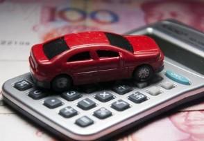 2021哪个银行车贷最划算 看完就有答案了