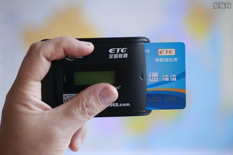 ETC黑名单的原因有哪些 有可能是有以下几种